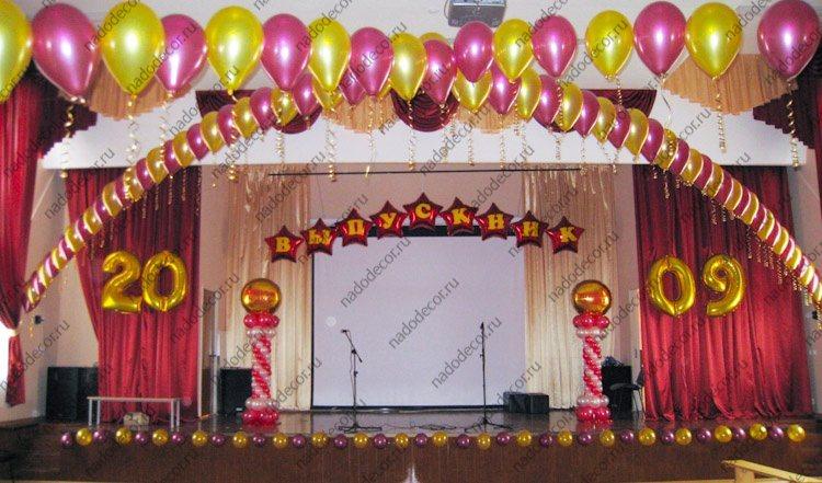 Украшение зала шарами выпускной