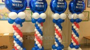 Стойки из шаров с названием школы