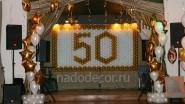 Надпись из воздушных шаров «50»