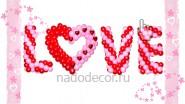Огромная надпись из воздушных шаров «LOVE»: Ш-3м, 4990 р.