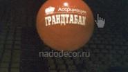 Первый большой шар, надутый нами в 1998 году