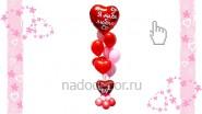 Фонтан- валентинка «Я тебя люблю»: В-2м, 1930руб.