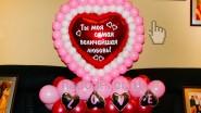 Украшение квартиры на День Святого Валентина: «Валентинка из шаров»