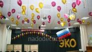Оформление шарами сцены конференц зала