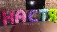 Имя девочки «Настя» из маленьких шариков