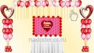 Украшение шарами к Дню Рождения девушки Ю-6.<br />Цена: 9220р. Цена со скидкой: 8600р.!