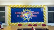 Украшение офиса к юбилею баннером и гирляндой из шаров