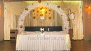 Украшение места жениха и невесты аркой