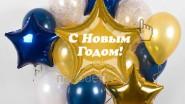 Гелиевые шары на Новый год: 2090.00р.-