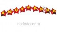 Звездная надпись «Выпускник»: 2990р.-