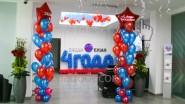 Украшение шарами к юбилею компании