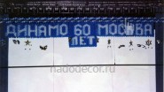 Надпись из шаров «60 лет Динамо Москва»