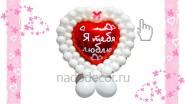 Сердце- валентинка из воздушных шаров «Я тебя люблю»: Ш-1м, 2790 р.