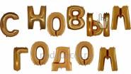Надпись «С Новым годом» из шаров- букв, высотой 1 метр