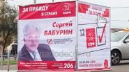 Информационный куб для выборов