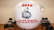 Большой шар 3 метра к юбилею ВУЗа
