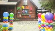 Украшение загороднего дома шарами ко Дню рождения