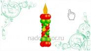 Столбик «Рождественская Свеча », Ш-1.6метра, 1060руб