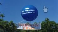 Большой шар (3 м.) с банером