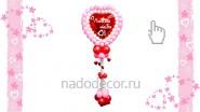 Фонарик-сердце из шаров «Валентинов День»: В-2.5м, 3900 р.