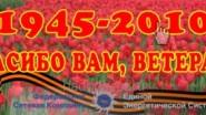 Банер к  65-летию Победы на сцену