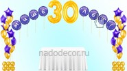 Украшение шарами к юбилею мужчины Ю-7.<br />Цена: 8250р.