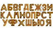 Шары - русские буквы с гелием, высотой 1 метр