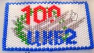 Панно «100 лет» Центральной Клинической Больнице. Ш. - 5 метров.