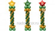 Столбик из шаров к 23 февраля Хаки: от 1440руб./шт.