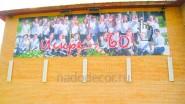 Печать баннера к юбилею детского лагеря (пионерлагеря)