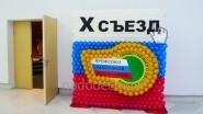 Панно из шаров, с надписью к открытию Съезда профсоюзов