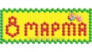 Панно «8 марта» большое из шаров: Ш-3.5м, 11990руб.