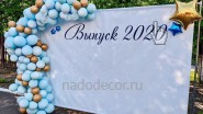 Фотозона с баннером и гирляндой шариков на выпускной, школа