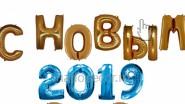 С Новым 2019 годом из шаров: 830.00р. за букву