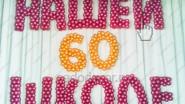 Украшение шарами юбилея: 60 лет школе