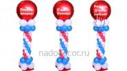 Стойка из шаров  «С Днем России!»