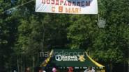 Большой шар и банер «С 9 мая»