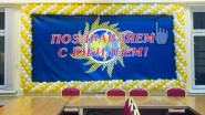 Печать баннера и украшение шарами кабинета руководителя