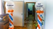 Оформление офиса к дню рождения сотрудника