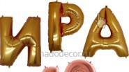 Имя из букв шаров ко Дню Рождения