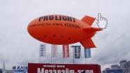 Большой дирижабль на выставке