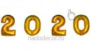 Цифры фольгированные: 590 руб/цифру