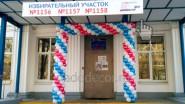 Украшение школы на выборы баннером и шарами