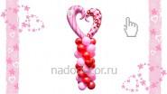Столбик из шаров «День Влюбленных»: В-1.7м, 1200 р.