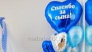 Фонтан из шаров «Спасибо за сына» в детской комнате