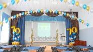 Украшение актового зала к юбилею