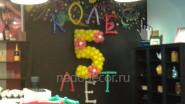 Надпись на день рождения из шаров «Коле 5 лет»