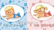 Наклейка «У нас мальчик!», «У нас девочка!», 60см - 590 р.