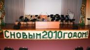 Надпись из шаров «С новым 2010 годом!»