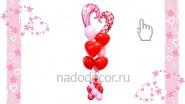 Фонтан-подарок из шаров «Валентинов День»: В-2м, 1420 руб.
